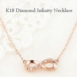 ネックレス レディース インフィニティ ネックレス 18金 ∞ 無限 ダイヤモンド アズキチェーン ホワイトゴールドK18 ピンクゴールドK18 イエローゴールドK18ホワイトデー プレゼント