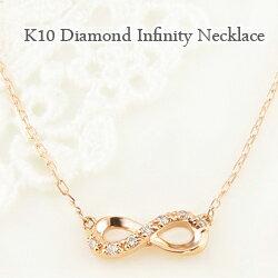 ネックレス レディース インフィニティ ネックレス 10金 ∞ 無限 ダイヤモンド アズキチェーン ホワイトゴールドK10 ピンクゴールドK10 イエローゴールドK10ホワイトデー プレゼント