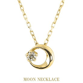 ムーンネックレス 一粒 ダイヤモンド ネックレス ペンダント ムーン 月モチーフ 三日月 K18 18金 ネックレス レディース ゴールド おすすめ プレゼント