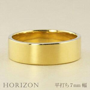 平打ちリング 7mm幅 18金 指輪 メンズ K18 ゴールド シンプル フラット リング 結婚指輪 幅広 太め 定番 ブライダル 単品 文字入れ 刻印 可能 日本製 おすすめ プレゼント