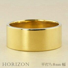 平打ちリング 8mm幅 18金 指輪 メンズ K18 ゴールド シンプル フラット リング 結婚指輪 マリッジリング ブライダル 結婚式 文字入れ 刻印 可能 日本製 ホワイトデー プレゼント