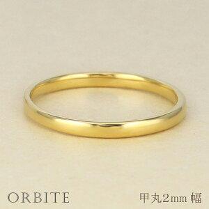甲丸リング 2mm幅 18金 指輪 メンズ K18 ゴールド シンプル 甲丸 リング 結婚指輪 マリッジリング ブライダル 単品 文字入れ 刻印 可能 日本製 ホワイトデー プレゼント クリスマス プレゼント x