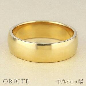 甲丸リング 6mm幅 10金 指輪 レディース K10 ゴールド シンプル 甲丸 リング 結婚指輪 幅広 太め 定番 ブライダル 単品 文字入れ 刻印 可能 日本製 おすすめ プレゼント