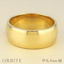 甲丸リング 8mm幅 18金 指輪 メンズ K18 ゴールド シンプル 甲丸 リング 結婚指輪 マリッジリング ブライダル 結婚式 文字入れ 刻印 可能 日本製 ホワイトデー プレゼント