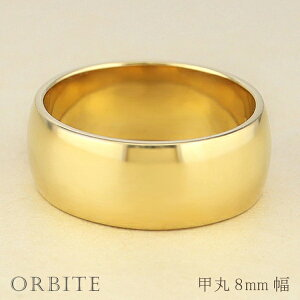 甲丸リング 8mm幅 18金 指輪 レディース K18 ゴールド シンプル 甲丸 リング 結婚指輪 幅広 太め 定番 ブライダル 単品 文字入れ 刻印 可能 日本製 ホワイトデー プレゼント