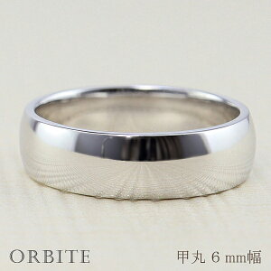 甲丸リング 6mm幅 プラチナ 指輪 メンズ Pt900 シンプル 甲丸 リング 結婚指輪 幅広 太め 定番 ブライダル 単品 文字入れ 刻印 可能 日本製 おすすめ プレゼント