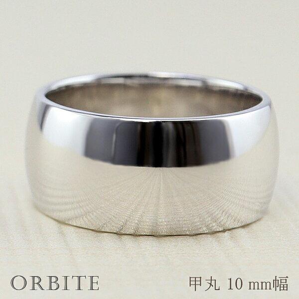 甲丸リング 10mm幅 プラチナ 指輪 メンズ Pt900 シンプル 甲丸 リング 結婚指輪 マリッジリング ブライダル 結婚式 文字入れ 刻印 可能 日本製 ホワイトデー プレゼント