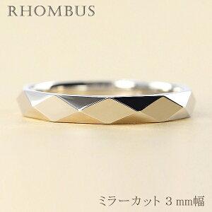 ひし形カットリング 3mm幅 プラチナ 指輪 メンズ Pt900 シンプル ミラーカット リング 単品 結婚指輪 マリッジリング ブライダル 結婚式 文字入れ 刻印 可能 日本製 おすすめ プレゼント