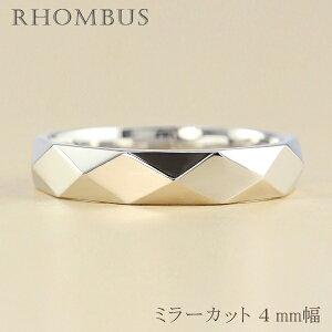 ひし形カットリング 4mm幅 プラチナ 指輪 メンズ Pt900 シンプル ミラーカット リング 単品 結婚指輪 マリッジリング ブライダル 結婚式 文字入れ 刻印 可能 日本製 おすすめ プレゼント