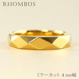 ひし形カットリング 4mm幅 18金 指輪 メンズ K18 ゴールド シンプル ミラーカット リング 単品 結婚指輪 マリッジリング ブライダル 結婚式 文字入れ 刻印 可能 日本製 おすすめ プレゼント