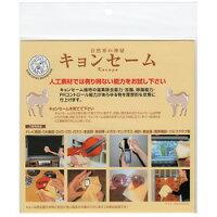 《本鹿皮》キョンセーム皮(20cm×20cm)洗顔・クレンジング用