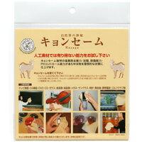 《本鹿皮》キョンセーム皮(15cm×15cm)