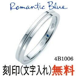 【割引クーポンが使える】 結婚指輪 プラチナ900 サファイア マリッジリング 4B1006 ロマンティックブルー 【ポイント2倍】 プラチナ結婚指輪 ペア結婚指輪 刻印無料結婚指輪 送料無料結婚指輪 シンプル結婚指輪 ブライダル結婚指輪
