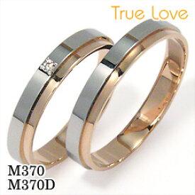【割引クーポンが使える】 結婚指輪 ペアセット プラチナ900 K18ピンクゴールド マリッジリング M370・プラチナ900 K18ピンクゴールド ダイヤモンド マリッジリング M370D トゥルーラブ 【ポイント2倍】