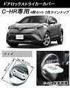 C-HR ドアロックストライカーカバー TOYOTA C-HRロゴ トヨタ ステンレス製 鏡面仕上げ C-HR専用 1セット(4個)