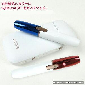 アイコス キャップ アイコスキャップ カバー ホルダー ケース iQOS アイコス2.4plus iQOS2.4 メタリック