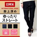 【 5%OFF/送料無料】 EDWIN エドウィン インターナショナルベーシック INTERNATIONAL BASIC ストレート STRAIGHT ウィメンズ [Lot/ME42…