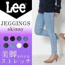 【10%OFF/SALE/セール】【送料無料】 Lee リー JEGGINGS SKINNY ジェギンス スキニー [Lot/LL1360] レディース デニム ジーンズ パンツ…