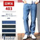 【5%OFF/送料無料】EDWIN エドウィン 403 INTERNATIONAL BASIC インターナショナル ベーシック レギュラーストレート …