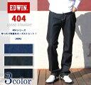 【5%OFF/送料無料】EDWIN エドウィン 404 INTERNATIONAL BASIC インターナショナル ベーシック ルーズストレート ジーンズ デニム[Lot/…