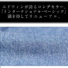【5%OFF/送料無料】EDWINエドウィン402INTERNATIONALBASICインターナショナルベーシックタイトストレートジーンズデニムデニムパンツ[Lot/402]メンズ細めのストレート股上深めストレートパンツスリムジーパン定番日本製【コンビニ受取対応商品】