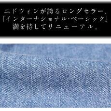 【5%OFF/送料無料】EDWINエドウィン404INTERNATIONALBASICインターナショナルベーシックルーズストレートジーンズデニム[Lot/404]メンズ404ゆったりめのストレート股上深めストレートパンツインタベジーパン定番おしゃれ日本製【コンビニ受取対応商品】