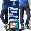 【正規取扱店】【送料無料】 ジャパンブルージーンズ コートジボワールコットン ヴィンテージ セルビッジ テーパード [Lot/JBCD0463-J] JAPAN BLUE JEANS メンズ ジャパン