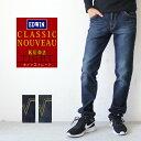 【送料無料】エドウィン EDWIN CLASSIC NOUVEAU クラシックヌーボー タイト ストレート ジーンズ[Lot/KU02] メンズ 股上ふつう パンツ …