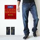 【送料無料】エドウィン EDWIN CLASSIC NOUVEAU クラシックヌーボー ルーズ ストレート ジーンズ[Lot/KU04] メンズ 股上ふつう パンツ …