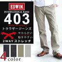 【5%OFF/送料無料】EDWIN エドウィン INTERNATIONAL BASIC インターナショナルベーシック 403 SOFT-FLEX ソフトフレックス ストレッチ …