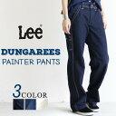 【5%OFF】【送料無料】Lee リー DUNGAREES ペインター パンツ[Lot/LL4288] レディース ペインター ワイド ワイドパンツ ハイウエスト …