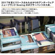 SeaingシーングLANDWATERスイムウェアインナー海パンボクサーパンツトランクスサーフ[Lot/SEA2300]メンズ下着パンツボクサーブリーフ柄かわいいかっこいいプレゼントギフト