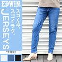 【50%OFF SALE セール】EDWIN エドウィン JERSEYS COOL TAPERED ジャージーズ クール テーパード [Lot/ERS17L] レディース 速乾性 デニ…