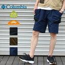 【送料無料】Columbia コロンビア コニーブラッシュ ショーツ [Lot/PM4991] メンズ UVカット 紫外線カット 撥水 防汚 多機能 ハーフパ…