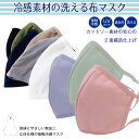 接触冷感 布マスク WASHABLE MASK 洗える [Lot/KSG2380M2] 布 冷感 マスク 涼しい COOL UVカット 通気性 ひんやり 繰り返し使用 M L メ…