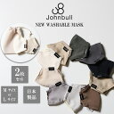 【国内正規品】 JOHNBULL ジョンブル NEW ウォッシャブル マスク 2枚セット [Lot/JG372] 日本製 メイドインジャパン 国産 メンズ レデ…