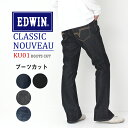 EDWIN エドウィン CLASSIC NOUVEAU クラシックヌーボー スタンダード ブーツカット ジーンズ [Lot/KU01] メンズ 股上ふつう パンツ ス…