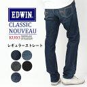 EDWIN エドウィン CLASSIC NOUVEAU クラシックヌーボー レギュラー ストレート ジーンズ [Lot/KU03] メンズ 股上ふつう パンツ ストレ…