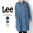 Lee リー レディース デニムシャツ シャツワンピ [Lot/ LL6130 ] ミドル丈 長袖シャツ ロコワンピ ワンピース デニム かわいい ブラン…
