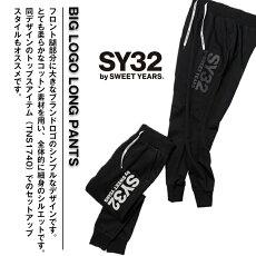【正規取扱店】SY32bySWEETYEARSエスワイサーティトゥビッグロゴロングパンツ[Lot/TNS1741]スウェットパンツパンツズボンプリントブラックシンプルおしゃれスポーツ人気ロゴストリートサッカー