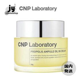 cnp laboratory チャアンドパク プロポリス アンプル オイルインクリーム 50ml cnp クリーム cnpプロポリス 韓国コスメ チャアンドパック プロポリスアンプルオイルインクリーム 保湿 クリーム