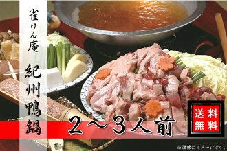年末纪州野鸭国产鸭子和歌山县生产野鸭锅也是锅肉汤国产材料2-3众人面前