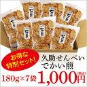 金吾堂製菓 【訳あり】こわれ煎餅 でかい煎 甘口醤油(180g×7袋)