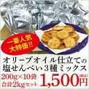 金吾堂製菓【訳あり】 オリーブオイル仕立ての塩せんべい3種ミックス 2kg BOX