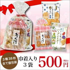 金吾堂製菓 巾着入り 3袋(ありがとうのきもち・ハーブ&ビネガー風味各1袋・こんがり仕立ての丸せん塩)