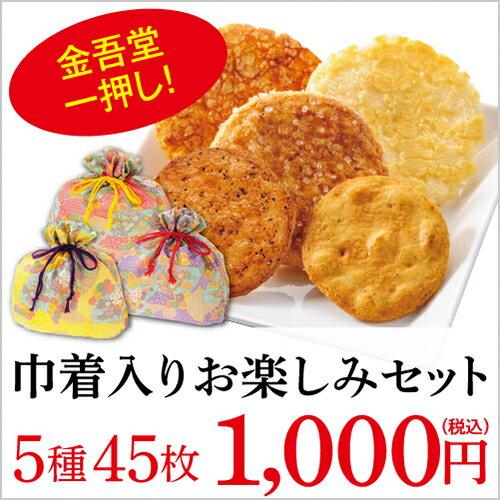 巾着入りお楽しみセット(5種45枚入り)