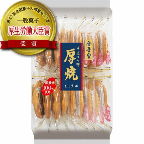 金吾堂製菓 大袋厚焼しょうゆ(18枚入り)