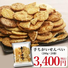 金吾堂製菓手ちがいせんべい(200g × 20袋)