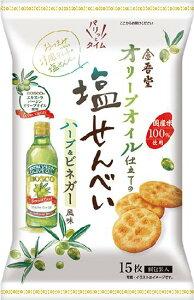 金吾堂製菓 オリーブオイル仕立ての塩せんべいハーブ&ビネガー風味 1ケース12袋