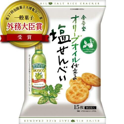 金吾堂製菓 オリーブオイル仕立ての 塩せんべい ハーブ&ビネガー風味 15枚入_10P03Dec16
